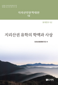 지리산권 유학의 학맥과 사상