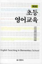 초등영어교육
