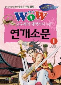 Wow 고구려의 대막리지 연개소문. 1
