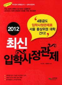입학사정관제(2012)
