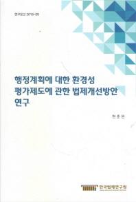 행정계획에 대한 환경성 평가제도에 관한 법제개선방안 연구
