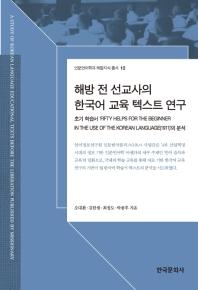 해방 전 선교사의 한국어 교육 텍스트 연구