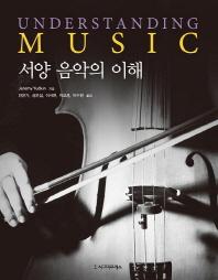 서양 음악의 이해