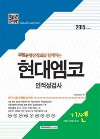 현대엠코 인적성검사(2015)