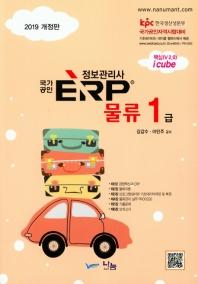국가 공인 ERP 정보관리사 물류 1급(2019)