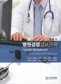 병원경영정보관리