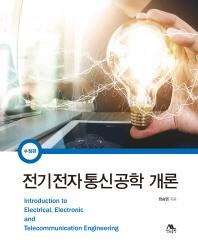 전기전자통신공학 개론