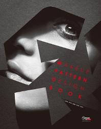 메이크업 패턴 디자인 북(Make Up Pattern Design Book)(2014)