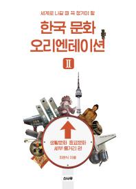 세계로 나갈 때 꼭 챙겨야 할 한국 문화 오리엔테이션. 2: 생활문화 종교문화 세부 줄거리 편