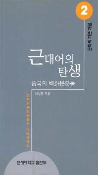 근대어의 탄생(문학의 기본개념 2)