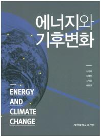 에너지와 기후변화