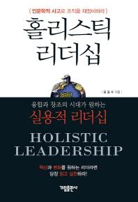 홀리스틱 리더십