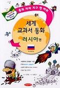 세계 교과서 동화(러시아편)
