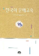 한국의 문해교육