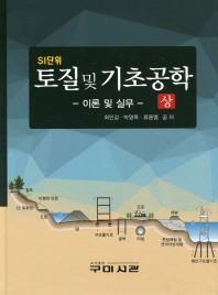 SI단위 토질 및 기초공학: 이론 및 실무(상)
