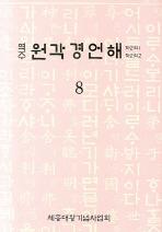 역주 원각경언해 8
