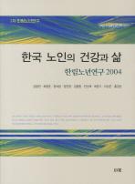 한국 노인의 건강과 삶(한림노년연구 2004)