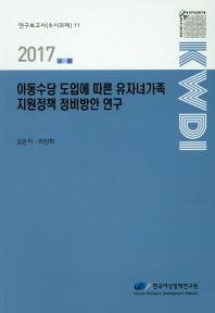 아동수당 도입에 따른 유자녀가족 지원정책 정비방안 연구(2017)