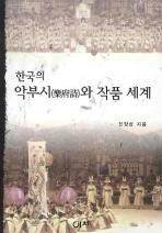 한국의 악부시와 작품 세계