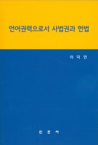 언어권력으로서 사법권과 헌법