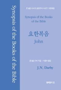 존 넬슨 다비의 성경주석:요한복음