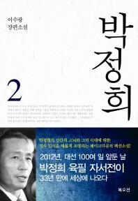 박정희. 2