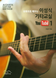 유튜브로 배우는 이성식 기타교실 YouTube. 1