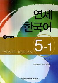 연세 한국어 5-1