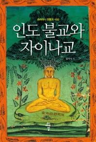 인도 불교와 자이나교