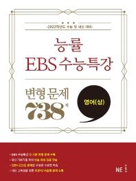 능률 EBS 수능특강 고등 영어(상) 변형 문제 738제(2021)(2022 수능대비)