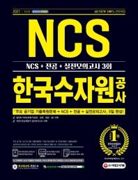 All-New K-water 한국수자원공사 NCS+전공+실전모의고사 3회(2021 상반기)