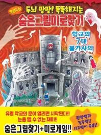 유령의 집 숨은그림미로찾기. 2: 학교의 7대 불가사의
