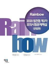 Rainbow 법전협 제3차 모의시험 해설: 공법편(2020)