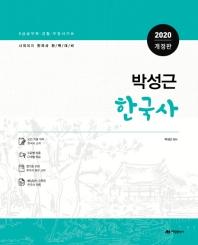 박성근 한국사 기본서(2020)