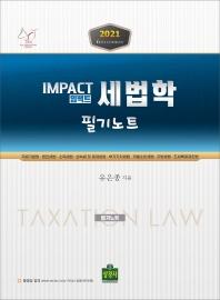 2021 임팩트 세법학 필기노트