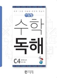 씨투엠 수학 독해 C4(초3~초4)