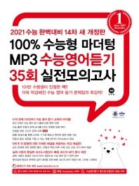 마더텅 고등 100% 수능형 MP3 수능영어듣기 35회 실전모의고사(2020)(2021 수능대비)