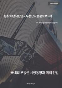 향후 10년 대한민국 부동산 시장 분석보고서(2020)