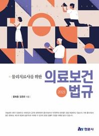 의료보건법규(2021)(물리치료사를 위한)