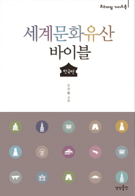 세계문화유산 바이블: 한국편