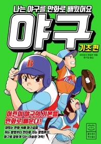 나는 야구를 만화로 배웠어요(기초편)