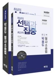 선택과 집중 박용두 형사소송법+핸드북 세트(2020)