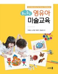 놀이 중심 영유아 미술교육