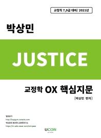 저스티스(justice) 박상민 교정학 OX 핵심지문(2021)