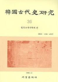 한국고대사연구 36집