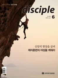 디사이플(2021년 6월호)
