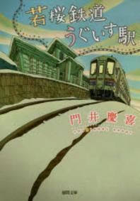 若櫻鐵道うぐいす驛
