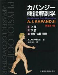 カパンジ-機能解剖學 3卷セット