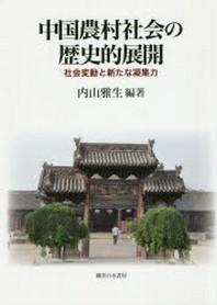 中國農村社會の歷史的展開 社會變動と新たな凝集力