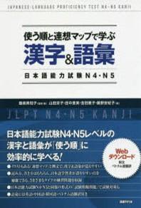 使う順と連想マップで學ぶ漢字&語彙日本語能力試驗N4.N5
